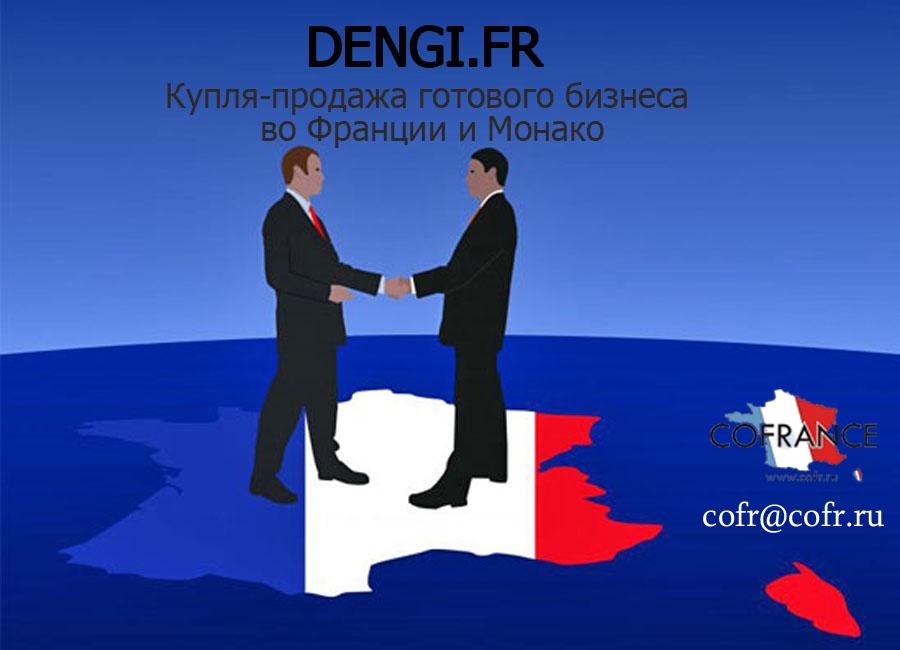 общение и знакомство на французском